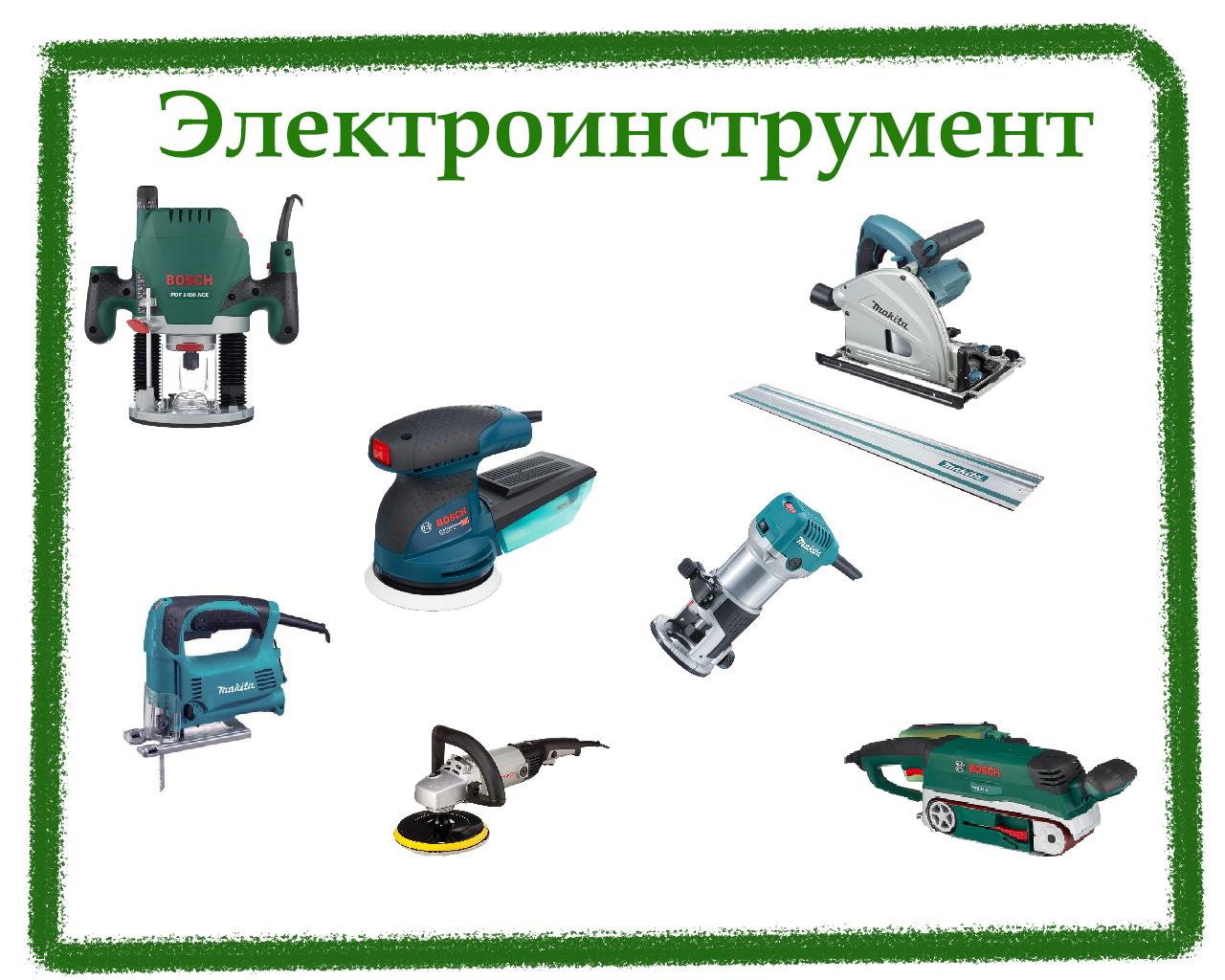 Аренда электроиструмента, электроиструмент, инструмент на час