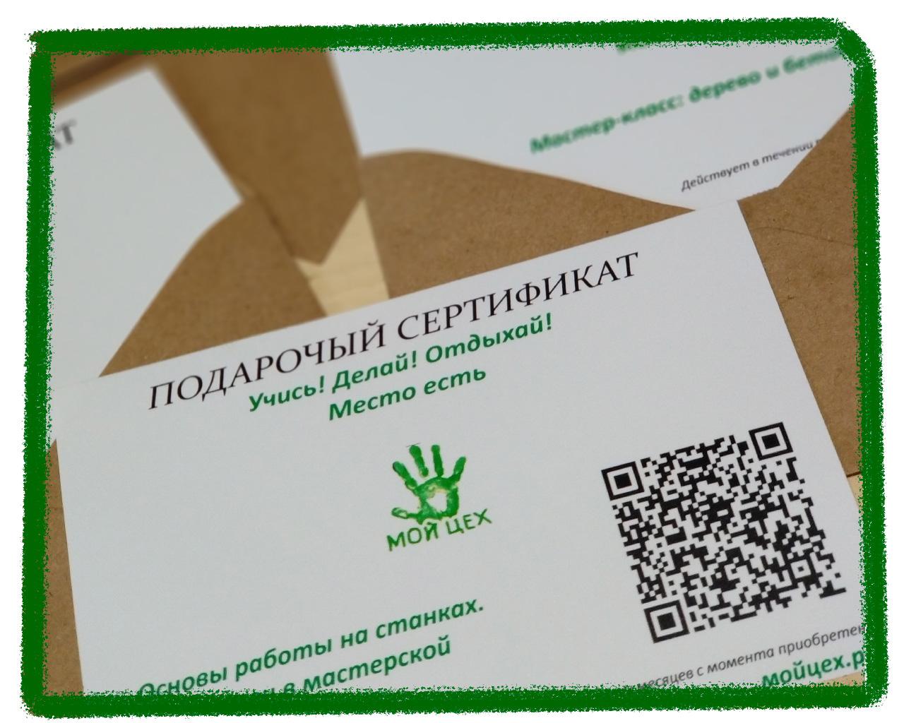 Подарочный сертификат в мастерскую, подарок своими руками, подарок мужчине, мастерская подарок, мастерская в подарок
