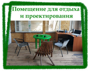 Коворкинг мастерская, мастерская мечты, удобная и уютная мастерская