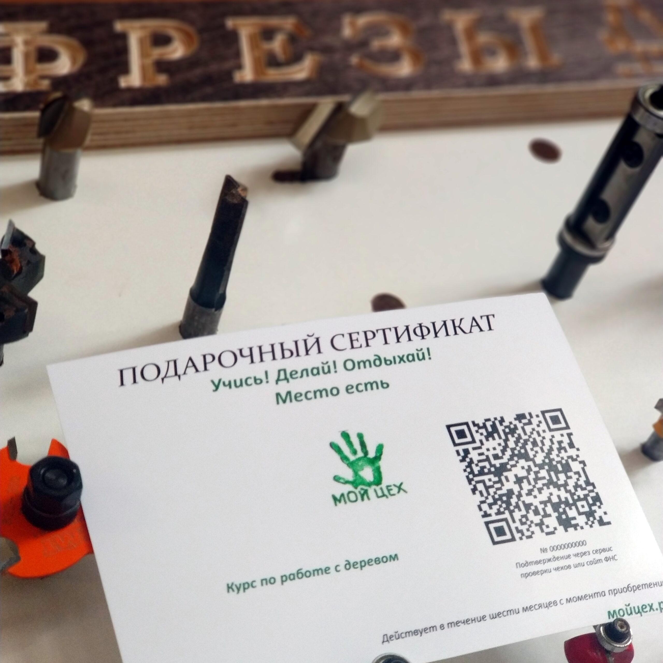 Подарчный сертификат в мастерскую, мастерск-класс подарок