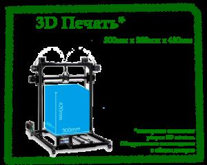 Услуги 3D печати, 3D печать на заказ, коворкинг, аренда мастерской, мастерская 3D печать
