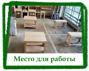 Аренда места в столярной мастерской, коворкинг с инструментами